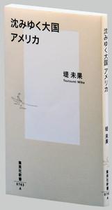 Shizumiyuku
