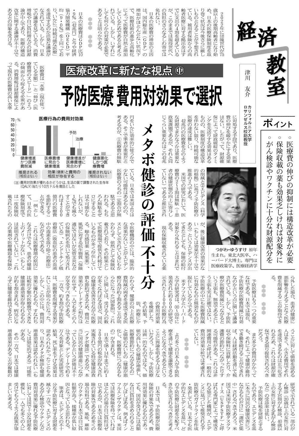 日経経済教室(2018年12月7日)-1